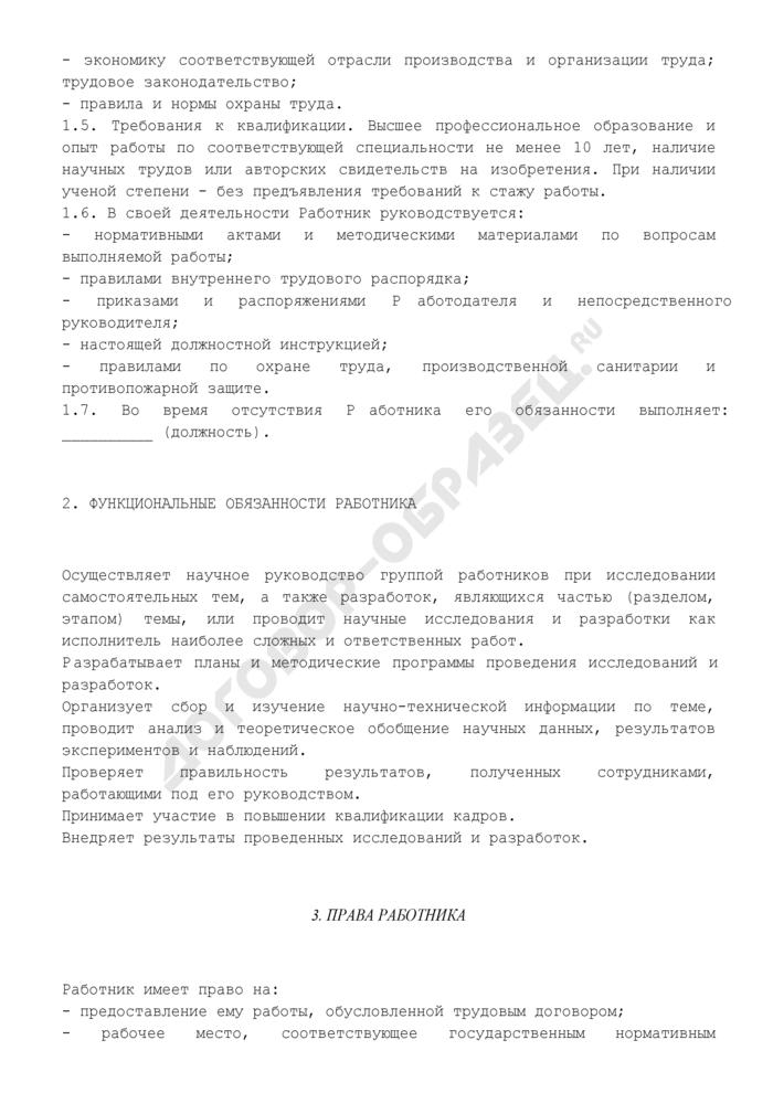 Должностная инструкция старшего научного сотрудника. Страница 2