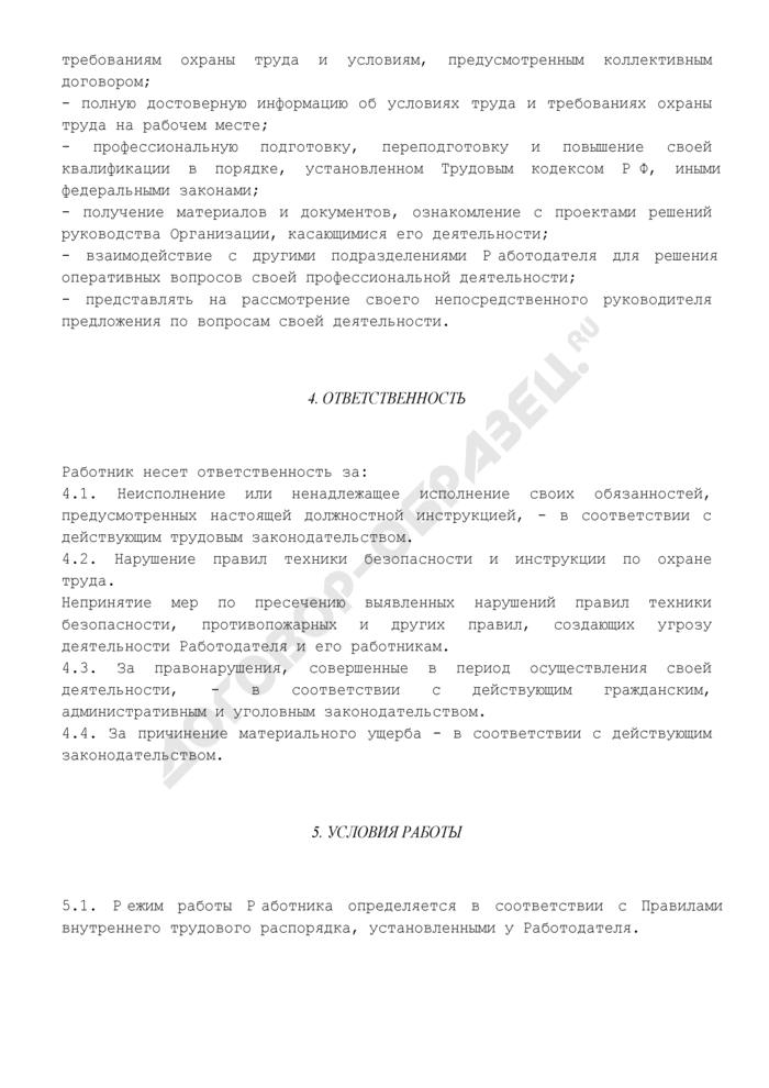 Должностная инструкция старшего научного сотрудника. Страница 3