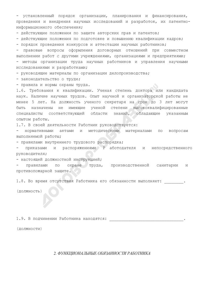 Должностная инструкция ученого секретаря. Страница 2