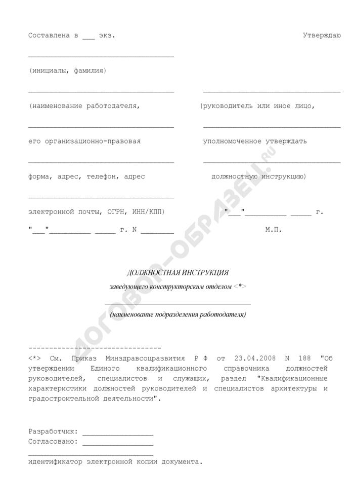 Должностная инструкция заведующего конструкторским отделом. Страница 1