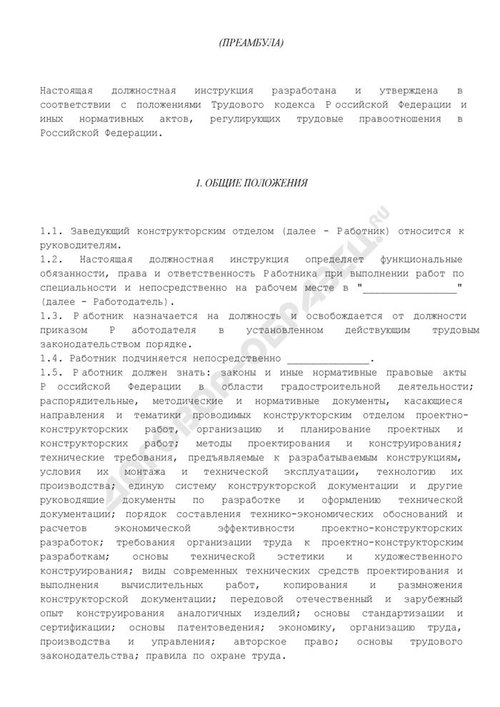 Должностная инструкция главного специалиста конструкторского отдела