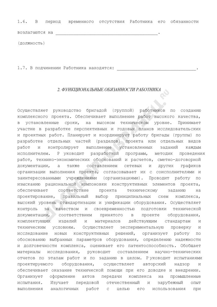 Должностная инструкция начальника (руководителя) бригады (группы). Страница 3