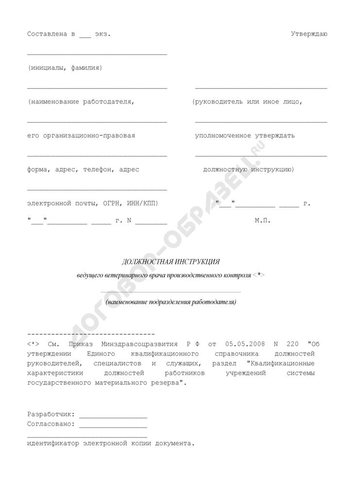 Должностная инструкция ведущего ветеринарного врача производственного контроля. Страница 1