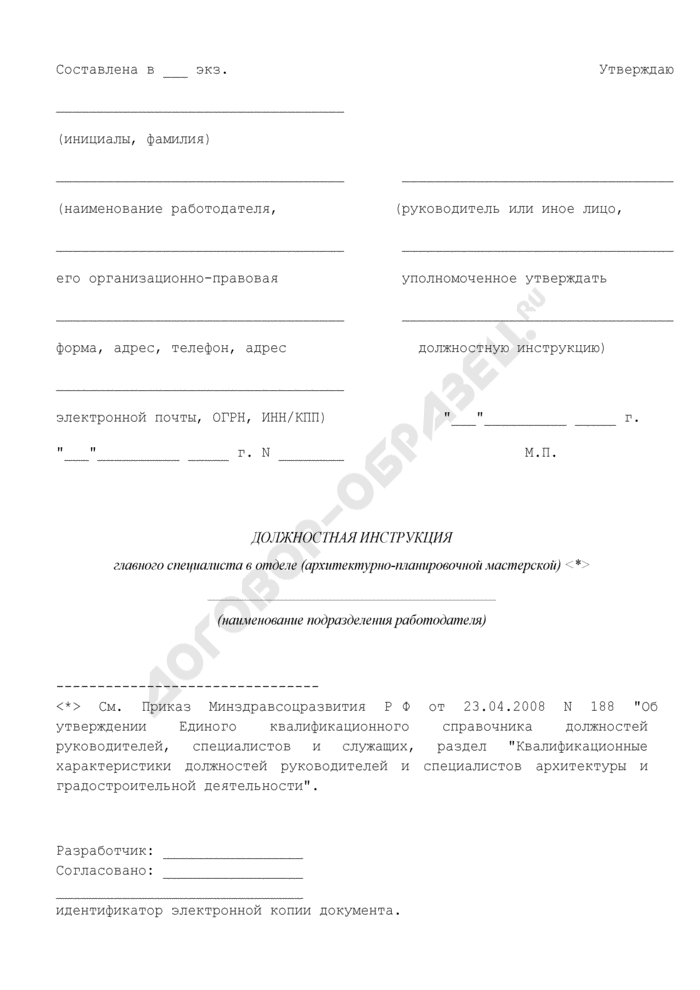 Должностная инструкция главного специалиста в отделе (архитектурно-планировочной мастерской). Страница 1
