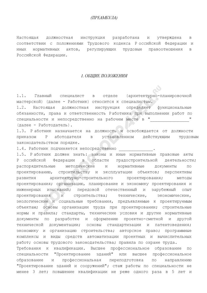Должностная инструкция главного специалиста в отделе (архитектурно-планировочной мастерской). Страница 2