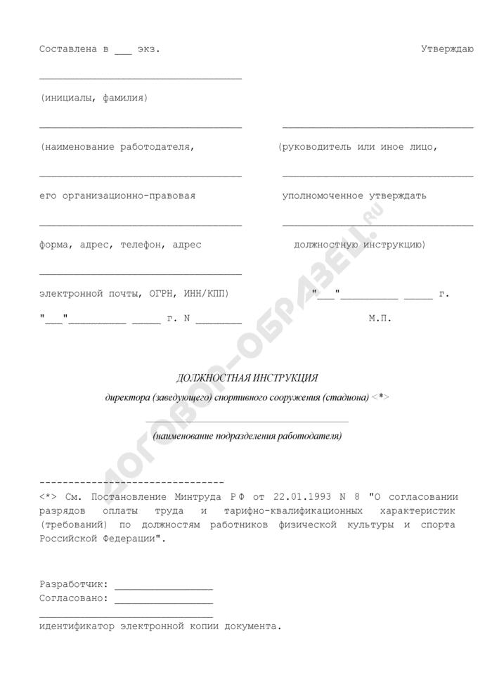 Должностная инструкция директора (заведующего) спортивного сооружения (стадиона). Страница 1