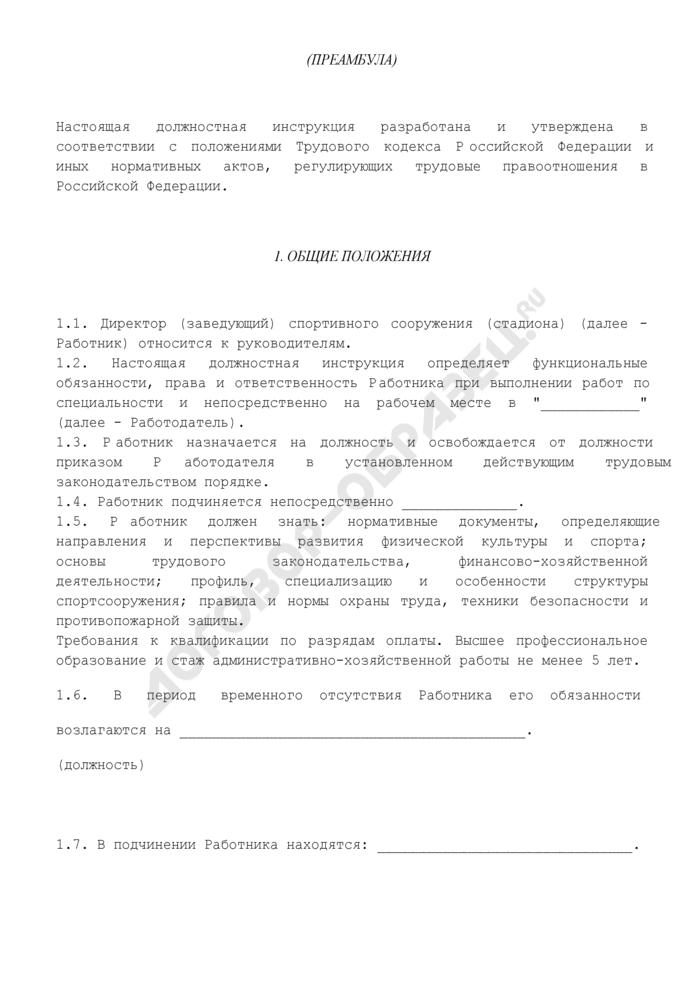 Должностная инструкция директора (заведующего) спортивного сооружения (стадиона). Страница 2