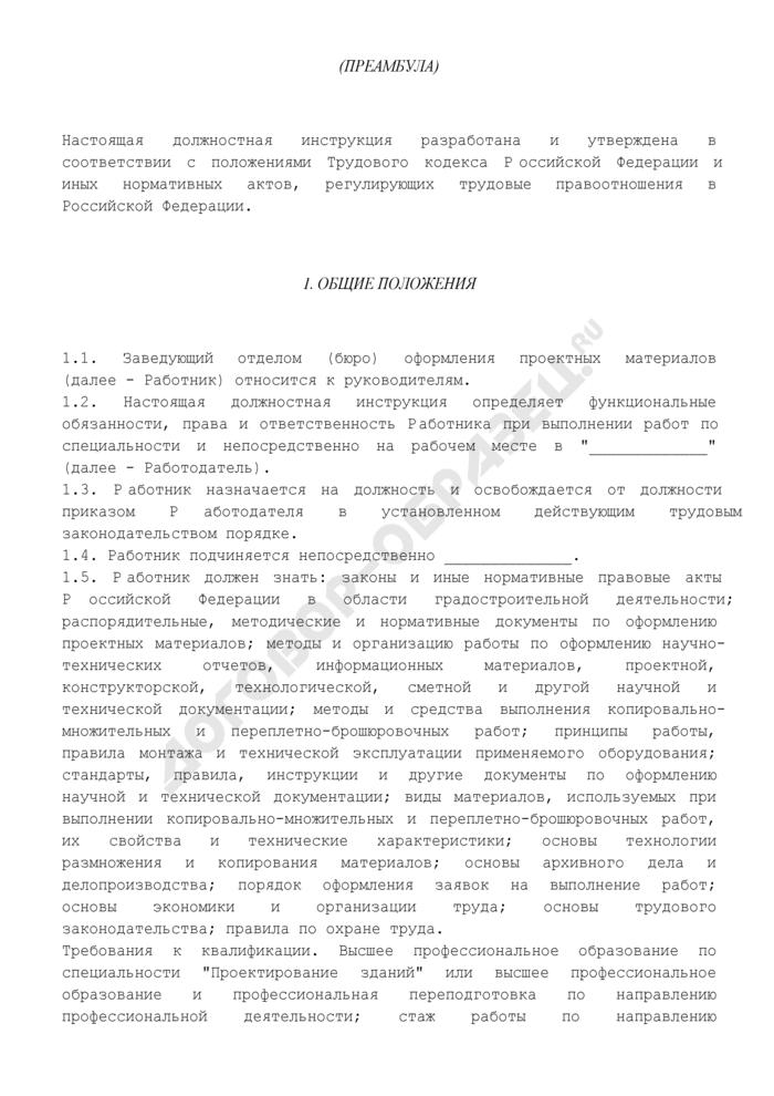 Должностная инструкция заведующего отделом (бюро) оформления проектных материалов. Страница 2