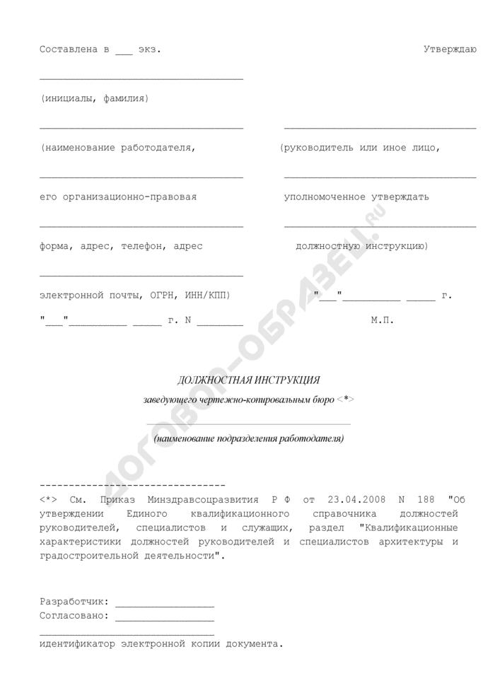 Должностная инструкция заведующего чертежно-копировальным бюро. Страница 1