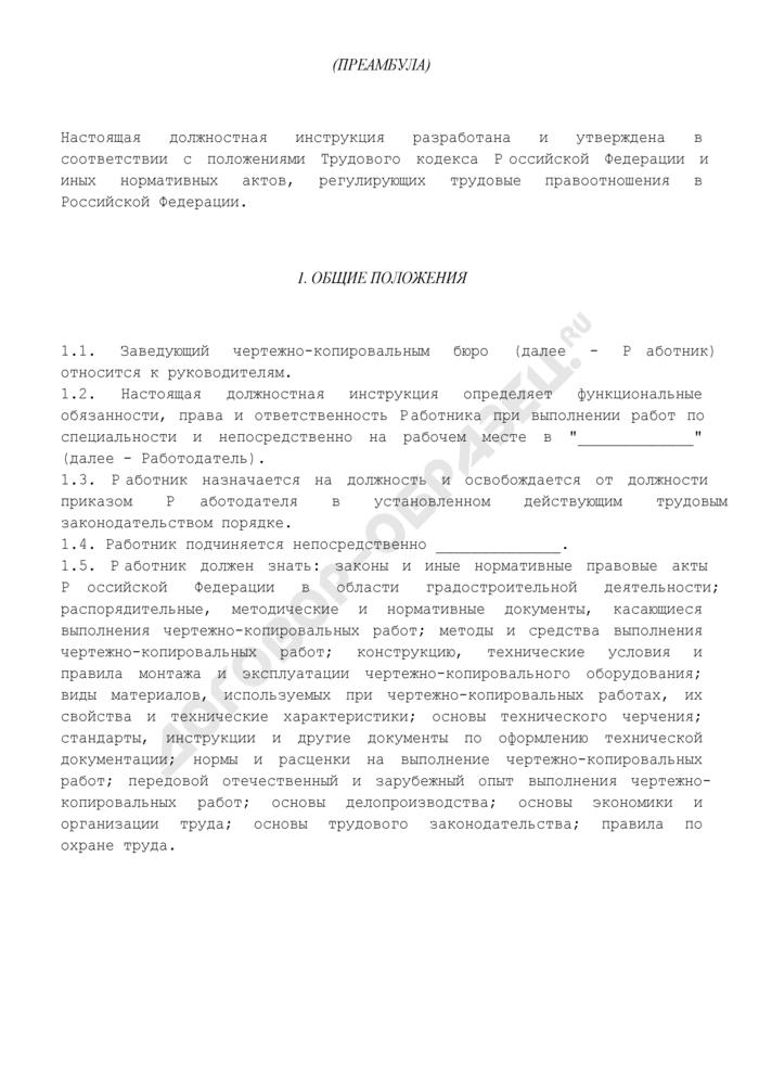 Должностная инструкция заведующего чертежно-копировальным бюро. Страница 2