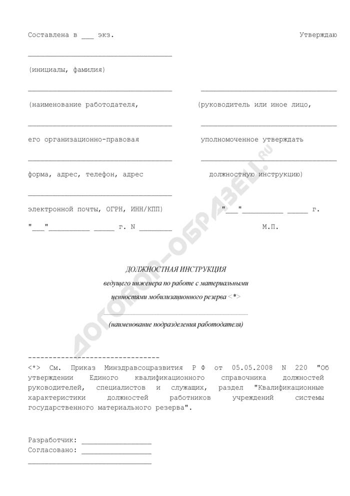 Должностная инструкция ведущего инженера по работе с материальными ценностями мобилизационного резерва. Страница 1
