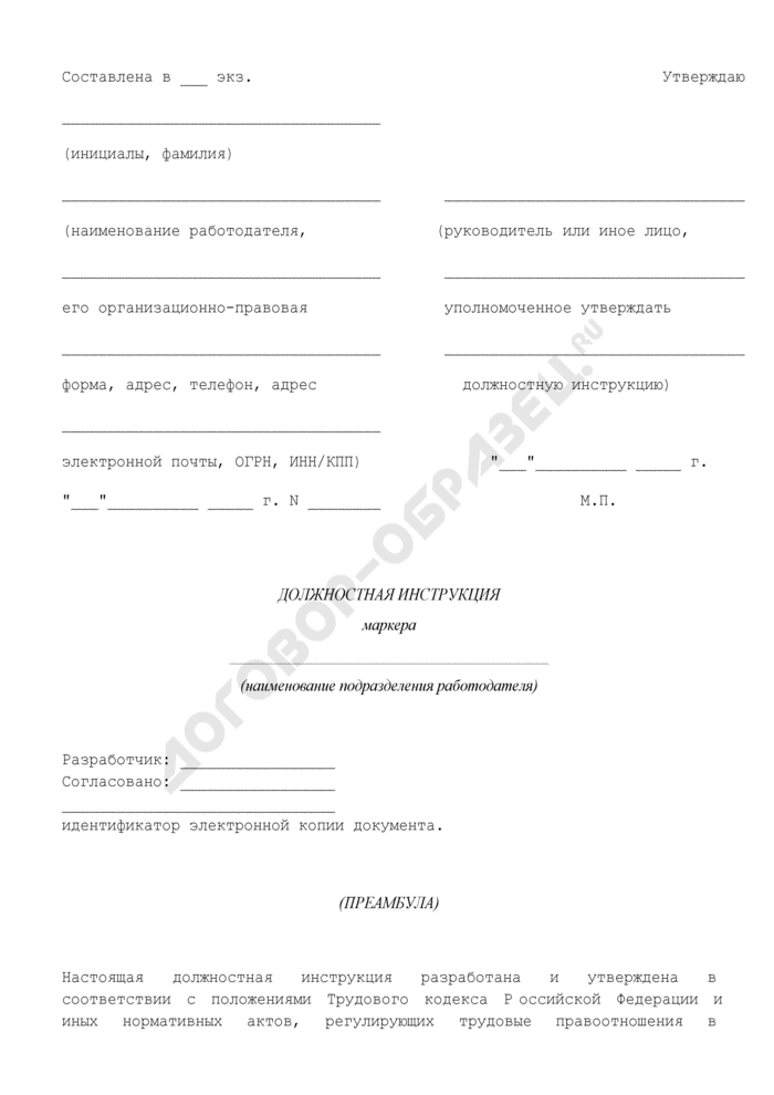 Должностная инструкция маркера. Страница 1