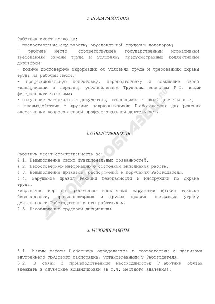 Должностная инструкция маркера. Страница 3