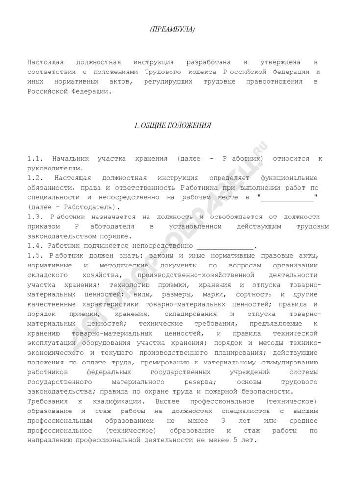 Должностная инструкция начальника участка хранения. Страница 2