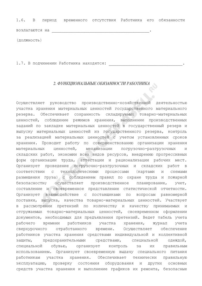 Должностная инструкция начальника участка хранения. Страница 3