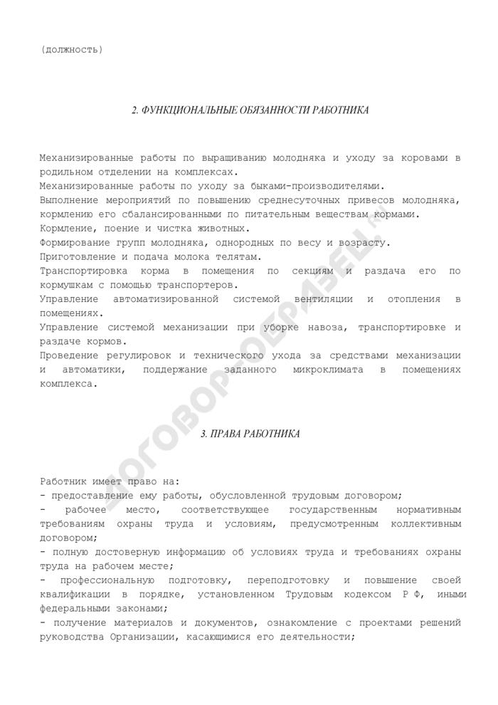 Должностная инструкция оператора животноводческого комплекса (механизированной фермы), занятого на обслуживании крупного рогатого скота (скотника), 6-го разряда. Страница 3