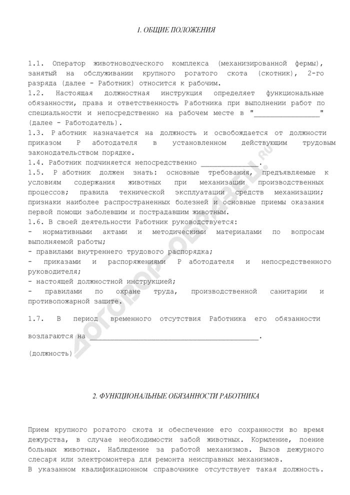 Должностная инструкция оператора животноводческого комплекса (механизированной фермы), занятого на обслуживании крупного рогатого скота (скотника), 2-го разряда. Страница 2