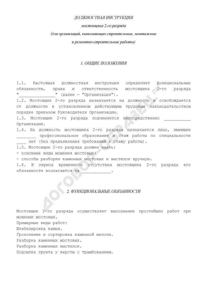 Должностная инструкция мостовщика 2-го разряда (для организаций, выполняющих строительные, монтажные и ремонтно-строительные работы). Страница 1