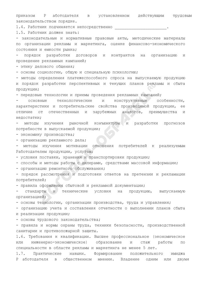 Должностная инструкция начальника отдела рекламы и маркетинга. Страница 2