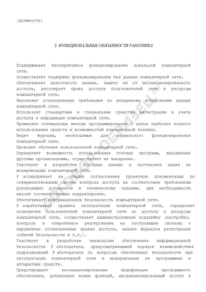 Должностная инструкция администратора компьютерных сетей (системного администратора), отвечающего за информационную безопасность. Страница 3