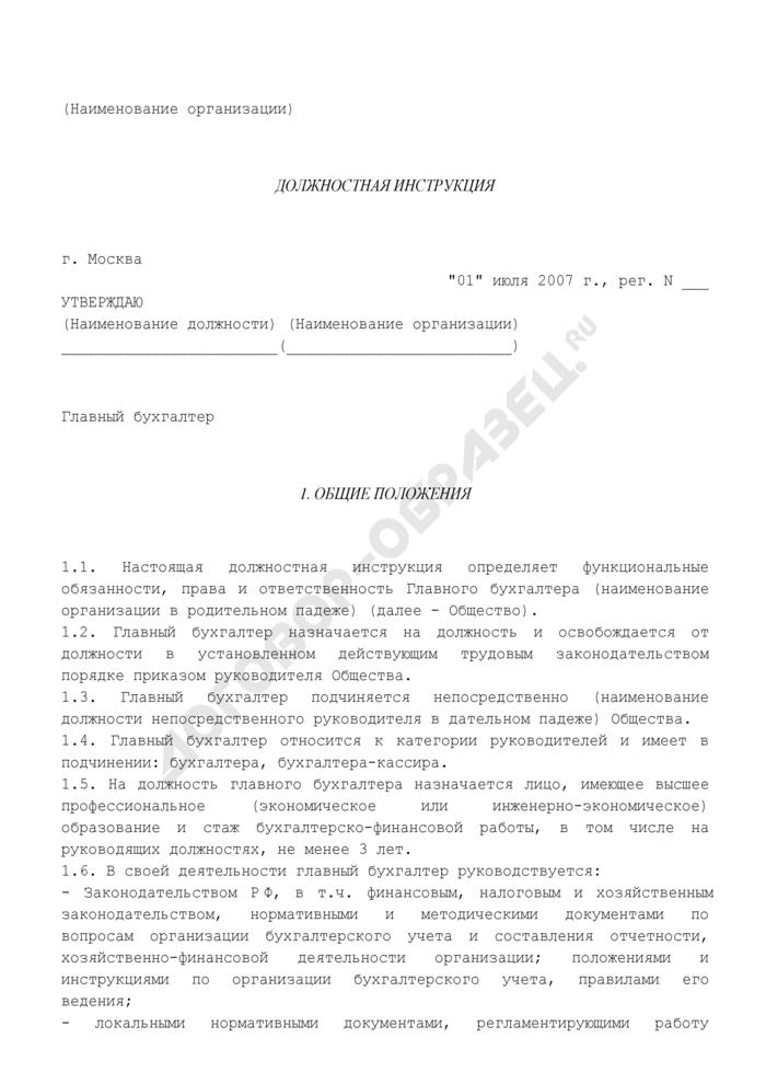 Должностная инструкция главного бухгалтера организации (пример). Страница 1