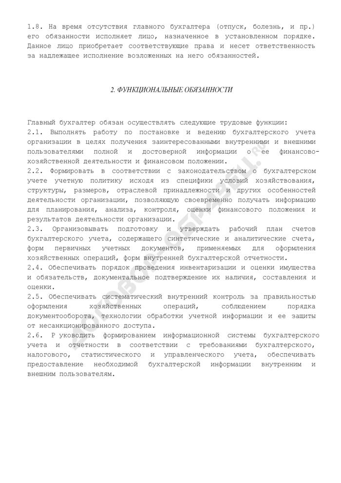 Должностная инструкция главного бухгалтера организации (пример). Страница 3