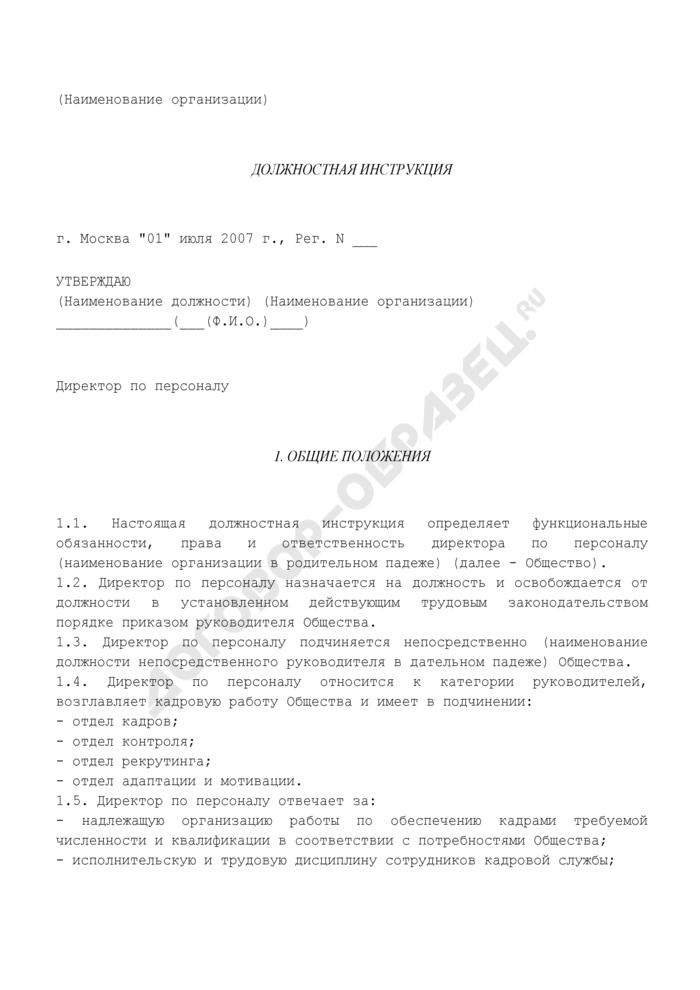 Должностная инструкция директора по персоналу организации (пример). Страница 1