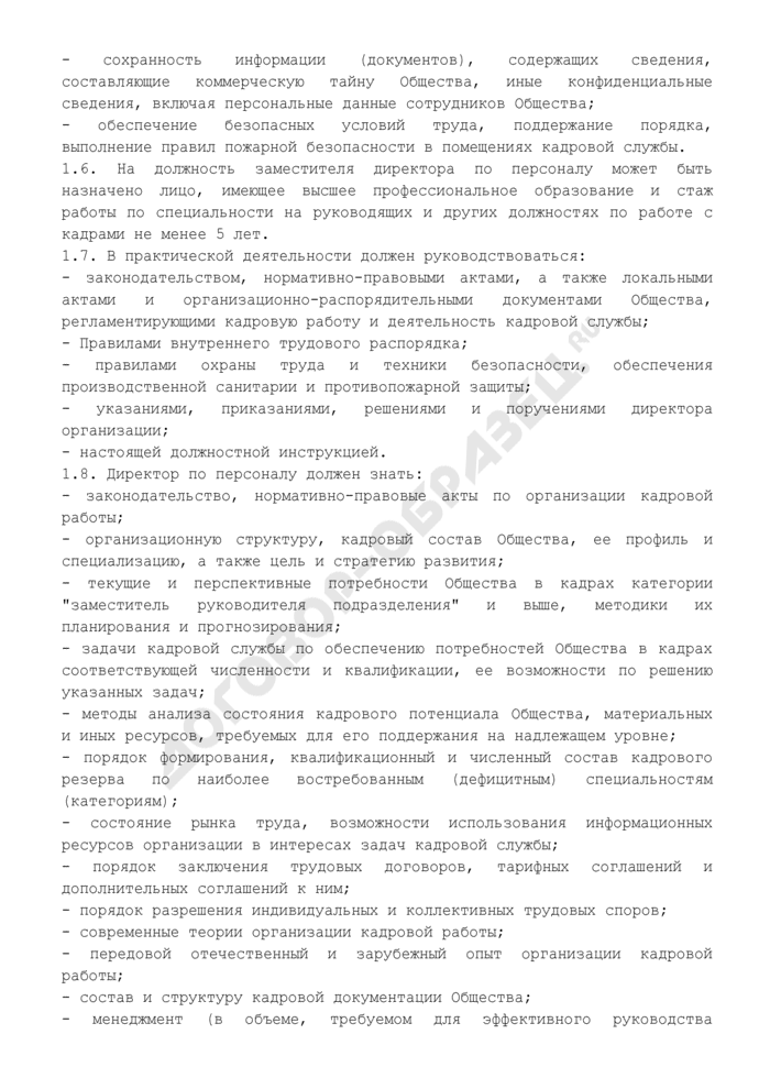 Должностная инструкция директора по персоналу организации (пример). Страница 2