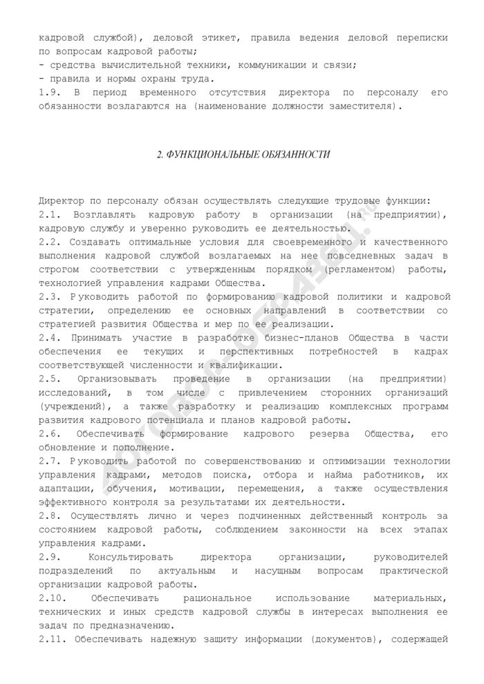 Должностная инструкция директора по персоналу организации (пример). Страница 3