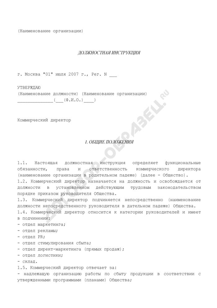Должностная инструкция коммерческого директора организации (пример). Страница 1