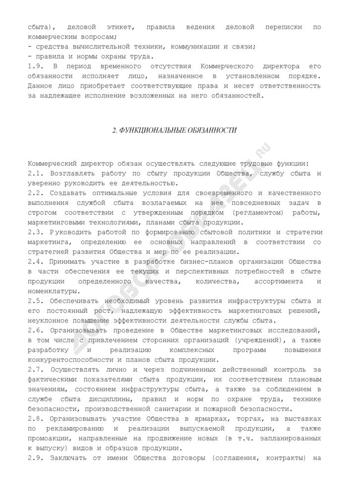 Должностная инструкция коммерческого директора организации (пример). Страница 3