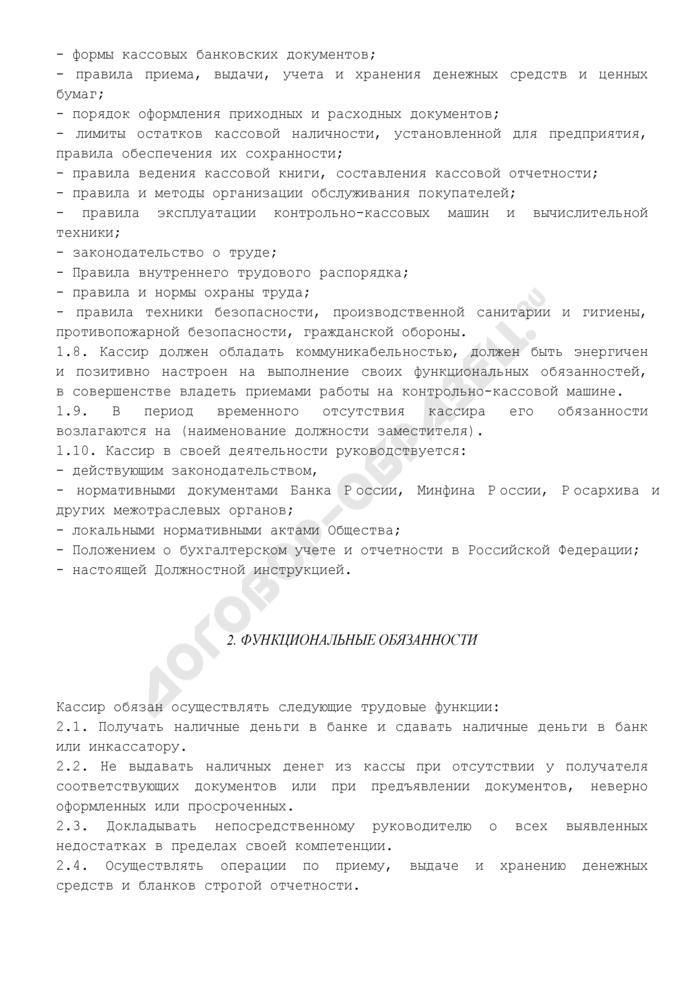 Должностная инструкция кассира организации (пример). Страница 2