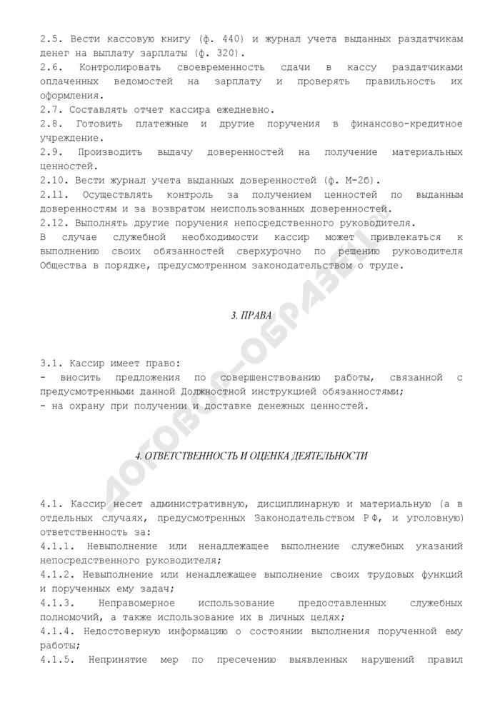 Должностная инструкция кассира организации (пример). Страница 3