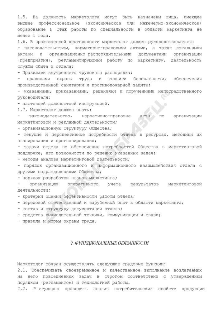 Должностная инструкция маркетолога организации (пример). Страница 2