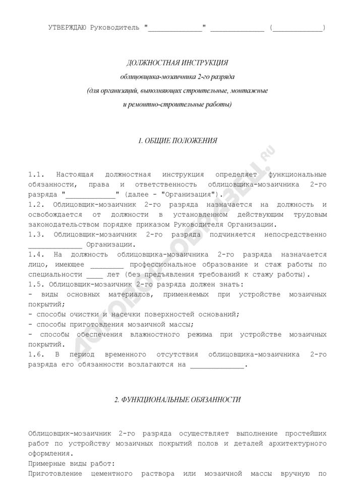 Должностная инструкция облицовщика-мозаичника 2-го разряда (для организаций, выполняющих строительные, монтажные и ремонтно-строительные работы). Страница 1