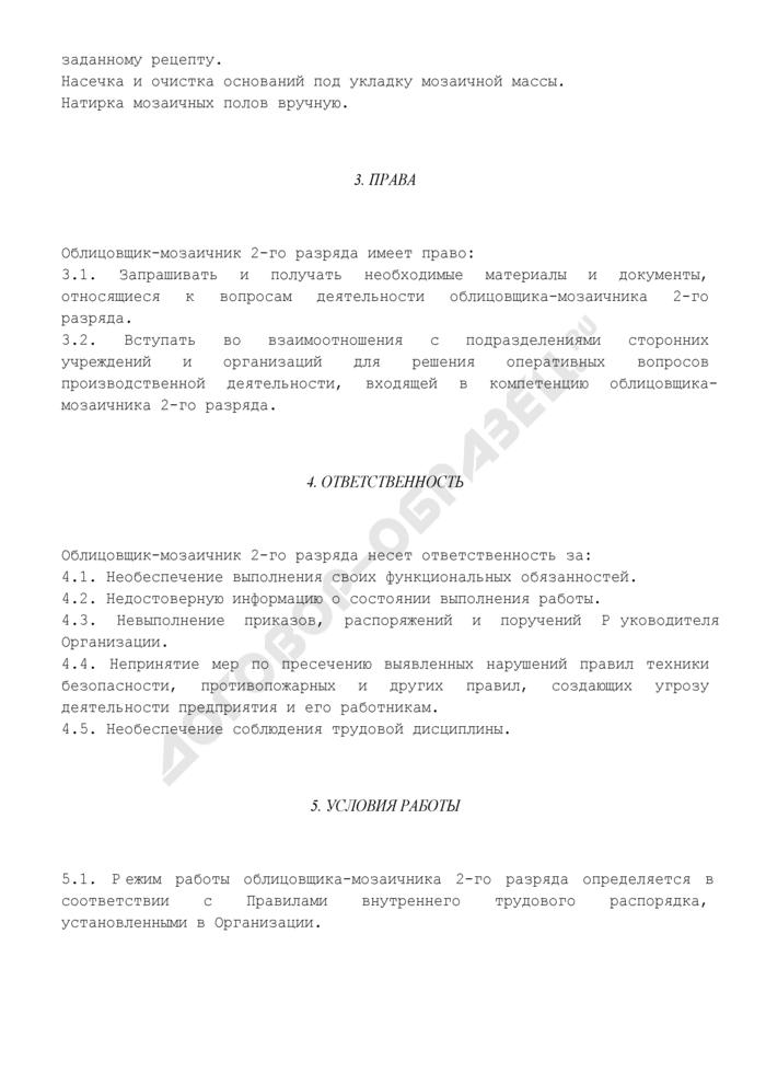 Должностная инструкция облицовщика-мозаичника 2-го разряда (для организаций, выполняющих строительные, монтажные и ремонтно-строительные работы). Страница 2