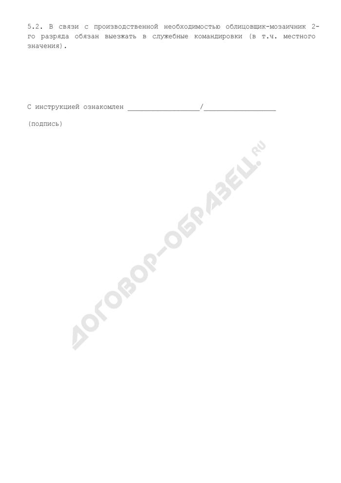 Должностная инструкция облицовщика-мозаичника 2-го разряда (для организаций, выполняющих строительные, монтажные и ремонтно-строительные работы). Страница 3