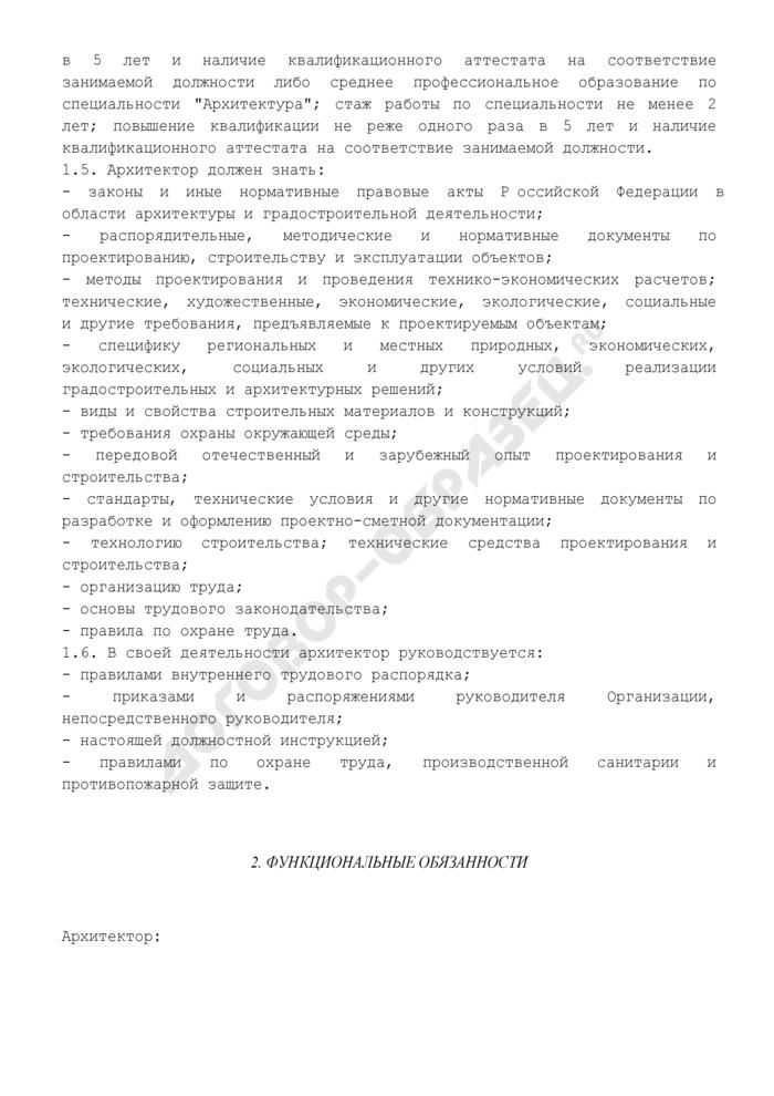 Должностная инструкция архитектора. Страница 2