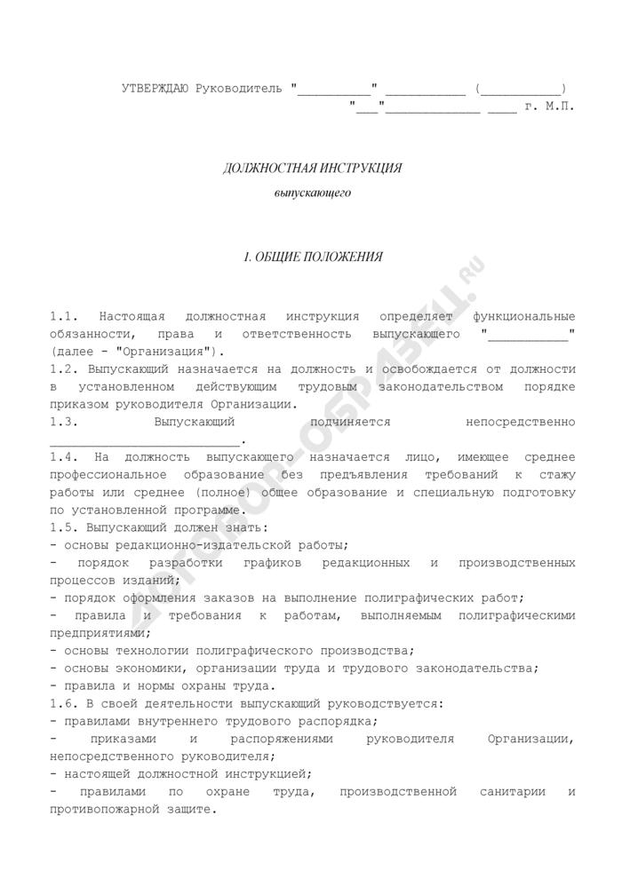 Должностная инструкция выпускающего. Страница 1