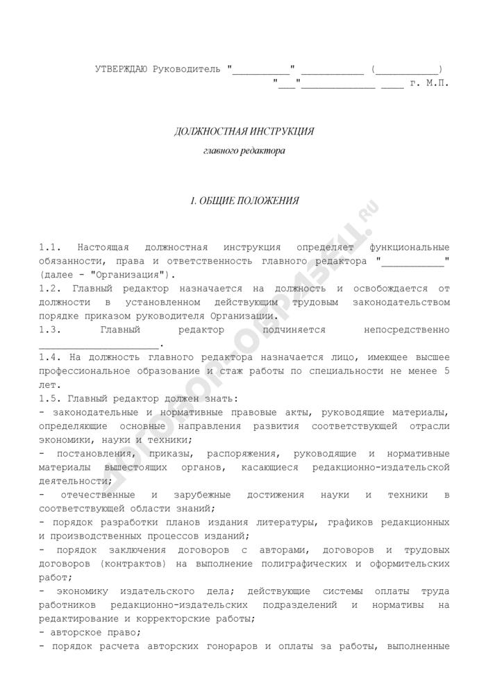 Должностная инструкция главного редактора редакционно-издательского подразделения. Страница 1
