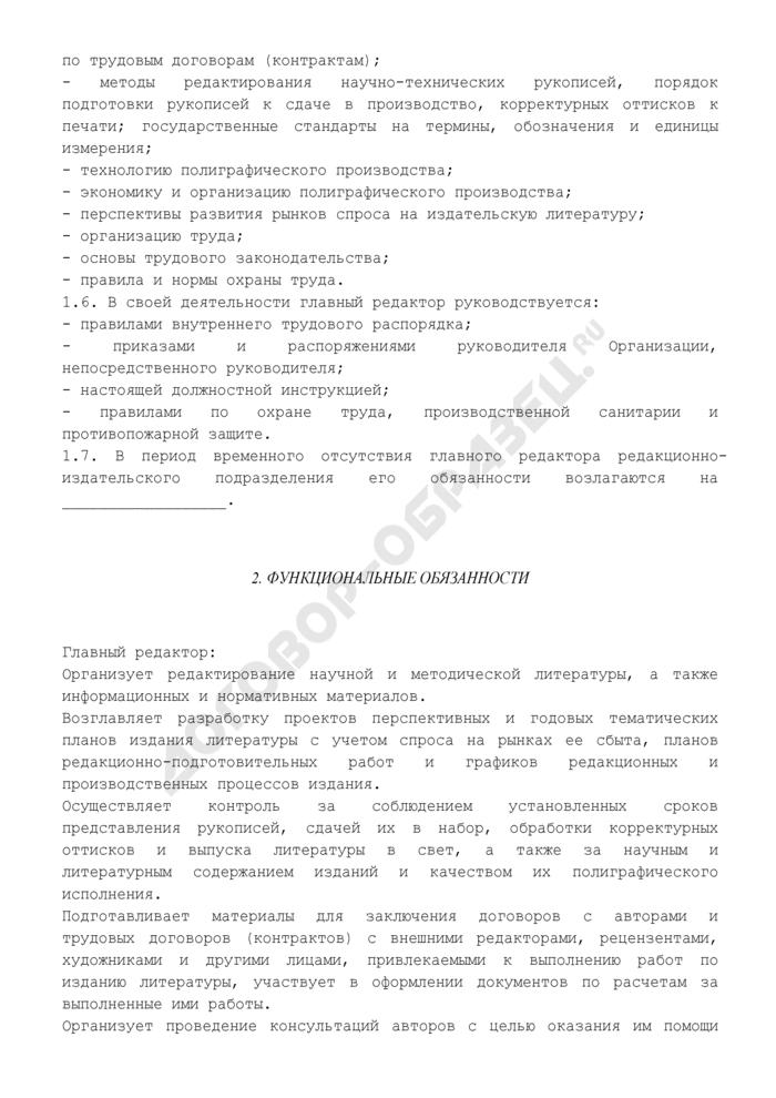 Должностная инструкция главного редактора редакционно-издательского подразделения. Страница 2