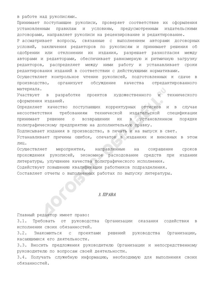 Должностная инструкция главного редактора редакционно-издательского подразделения. Страница 3