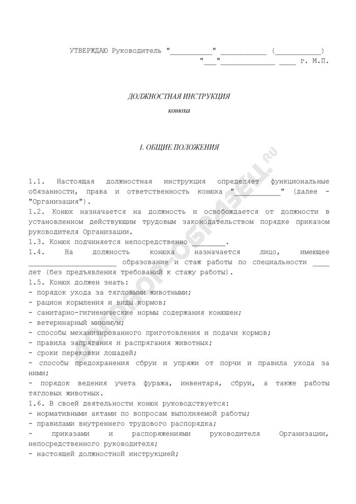 Должностная инструкция конюха. Страница 1