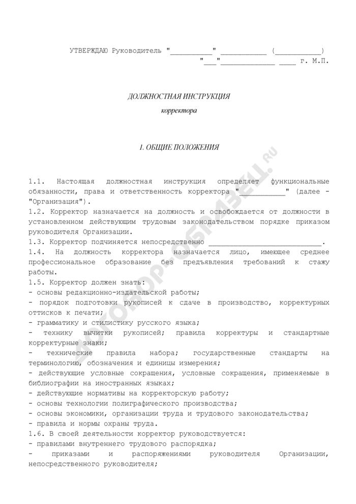 Должностная инструкция корректора. Страница 1