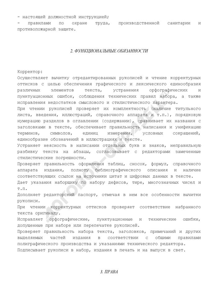 Должностная инструкция корректора. Страница 2
