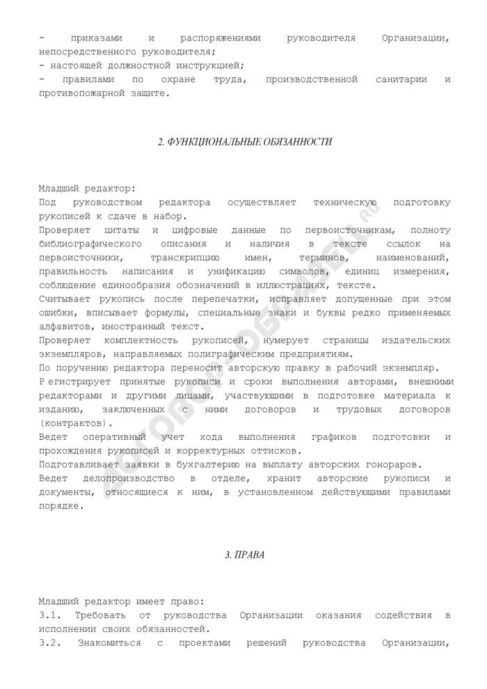 Должностная инструкция младшего редактора. Страница 2