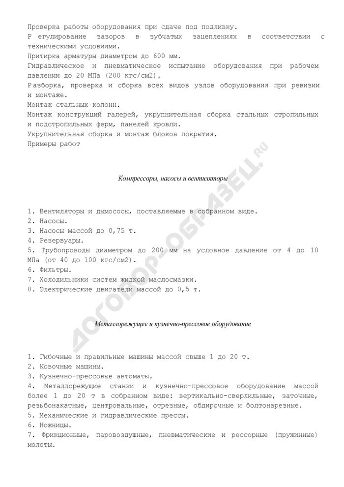 Должностная инструкция монтажника технологического оборудования и связанных с ним конструкций 5-го разряда (для организаций, выполняющих строительные, монтажные и ремонтно-строительные работы). Страница 3