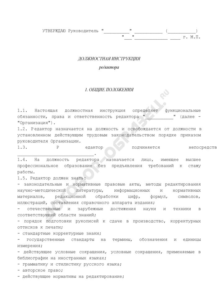 Должностная инструкция редактора. Страница 1