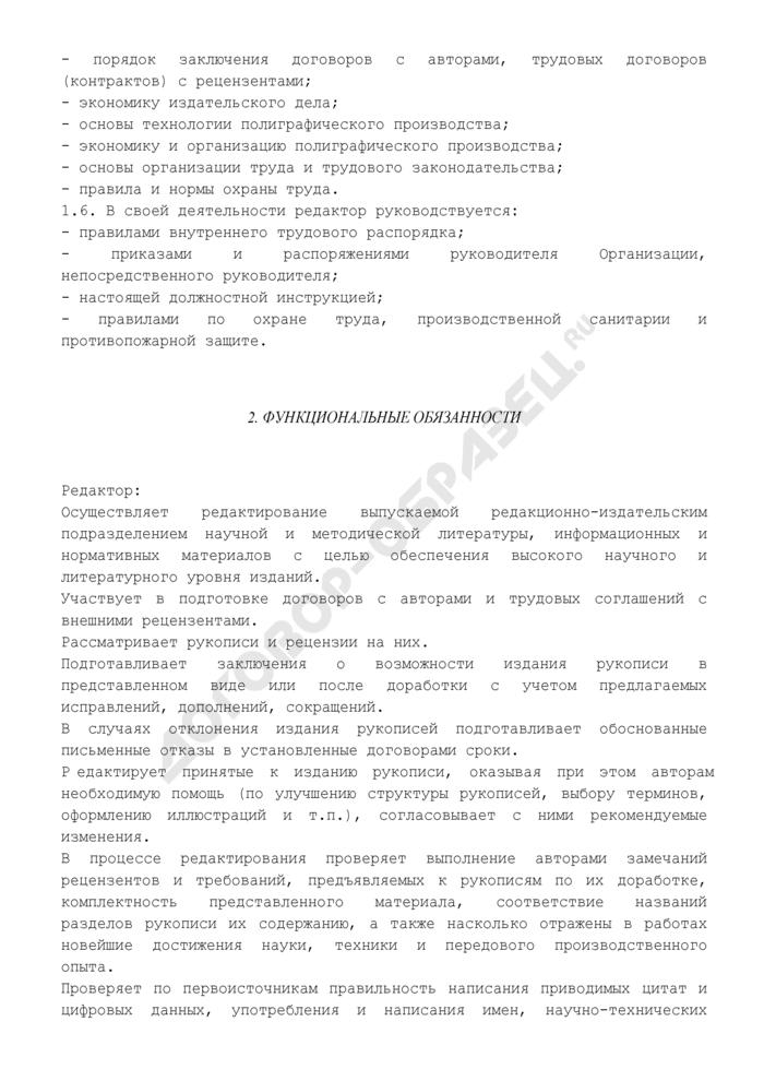 Должностная инструкция редактора. Страница 2