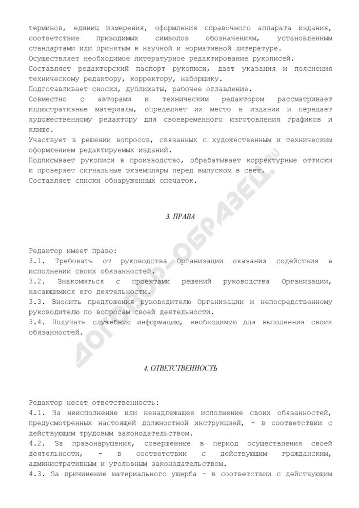 Должностная инструкция редактора. Страница 3